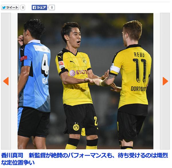 香川真司、2ゴールに絡む好スタートもポジション争いは激化