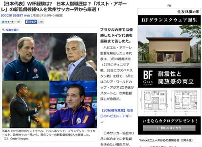 「ポスト・アギーレ」日本代表新監督候補9人を厳選!誰がいい??