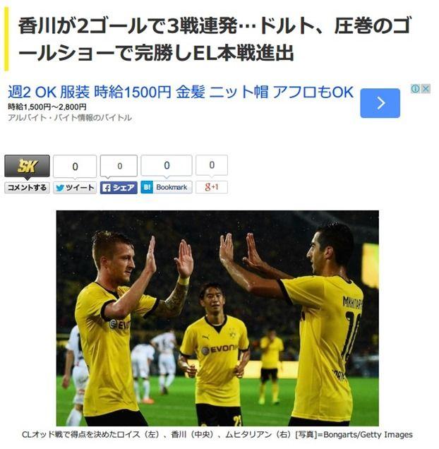 香川が2ゴール・3試合連続得点の活躍!ドルトムントは7得点で大勝しEL本戦へ【スタッツ・タッチ集&ハイライト動画】