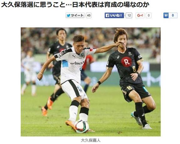 日本代表は大久保を呼んでベストメンバーにすべき!育成の場ではない