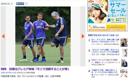 岡崎慎司、プレミアリーグで活躍することが夢と語る