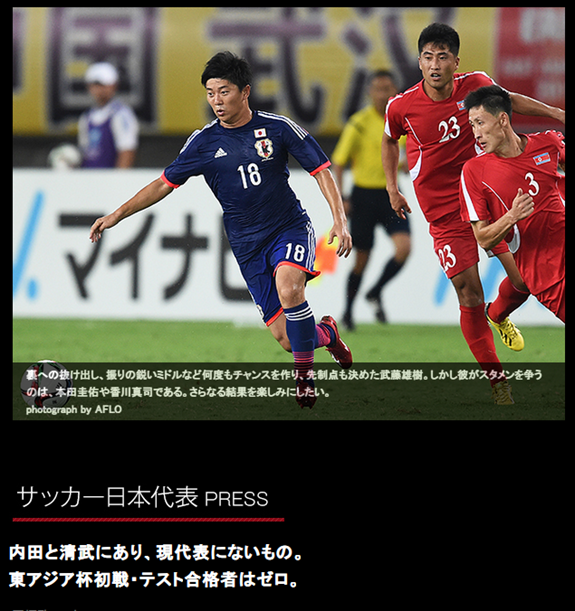 内田と清武にあって、東アジア杯の日本代表に無いもの「体調、連携不足を言い訳にするな」