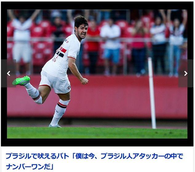 パトが代表入りを熱望「僕がブラジル人アタッカーNo.1だ!」
