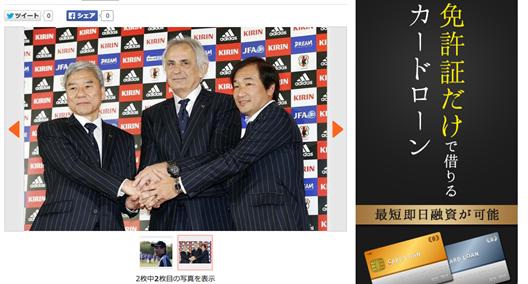 霜田技術委員長「日本代表オリジナルを目指して」ハリルジャパン誕生とこれからを語る