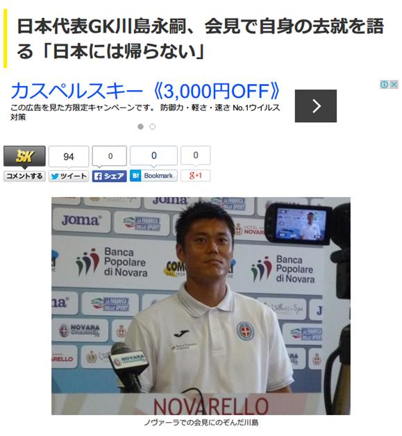 川島永嗣、会見で「欧州で戦いたい 日本には帰らない」と去就を語る