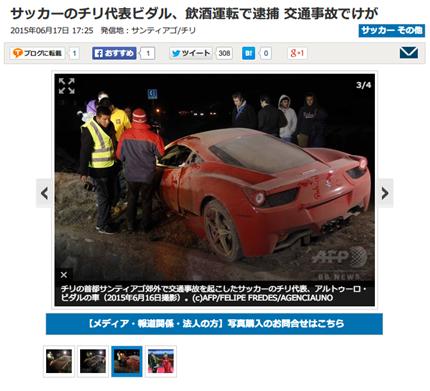 チリ代表ビダル、飲酒運転でフェラーリ大破の大事故 自身は軽傷