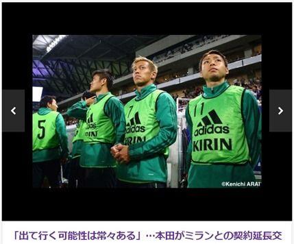 本田、ミラン退団を示唆「クビにさせられる結果」伊メディアは契約延長とも