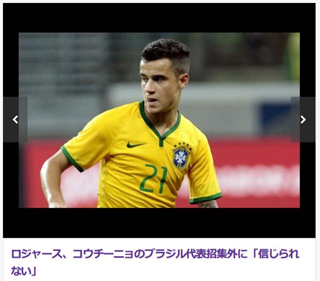 コウチーニョがブラジル代表落選!リヴァプール監督が「本当に信じられない」と驚き