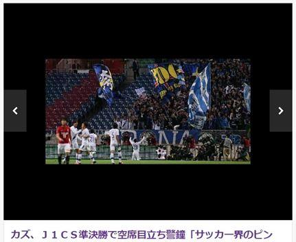 JリーグはCSをやめるべき?カズが準決勝の空席、報道に苦言「サッカー界のピンチ」