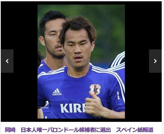 岡崎慎司、バロンドール候補者に選出が海外でも話題に!レスターファンも歓喜「リネカー以来」