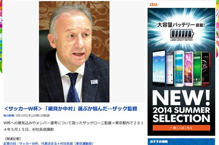 zac news yomiuri