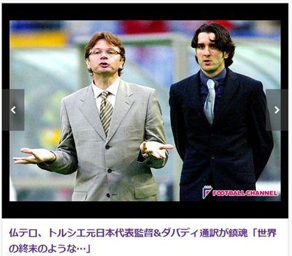 元日本代表監督トルシエ氏、親族がパリの同時多発テロの犠牲に