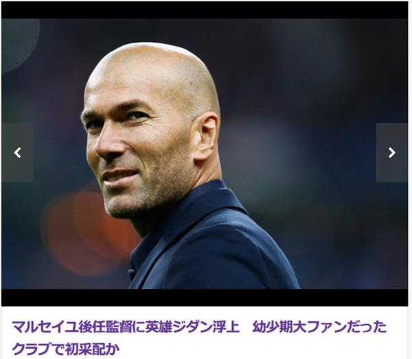ジダン、マルセイユ後任監督候補に!大ファンのクラブのトップチームを采配か
