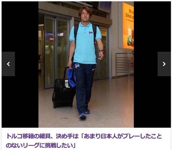 細貝のトルコ移籍の真意「今後多くの日本人選手が来る流れを作る」