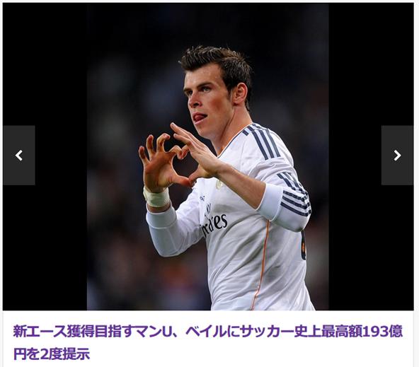 マンU、ベイル獲得に193億円のサッカー史上最高額の移籍金を2度提示