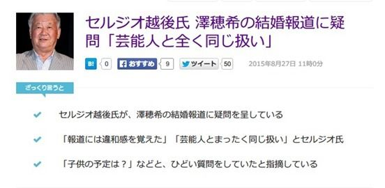 セルジオ越後「澤の結婚報道は騒ぎすぎ。岡崎のプレーをもっと取り上げろ」