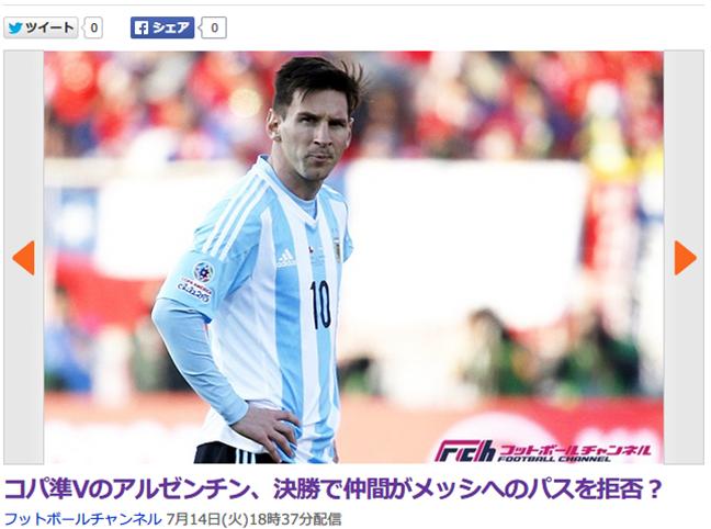 アルゼンチン代表選手はメッシにパスを拒否!?コパでの試合を分析