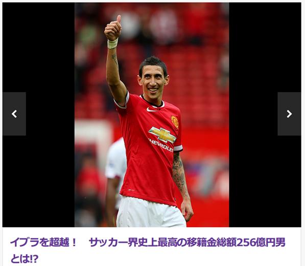 イブラ超え!!移籍金総額256億円のサッカー史上最高の男が誕生か!?