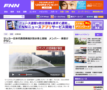 5-30,14 japan news fnn