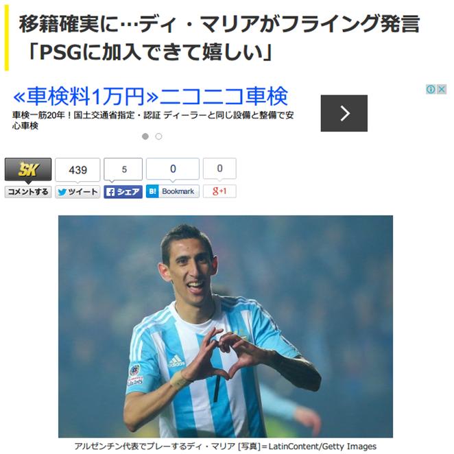 ディ・マリア、PSG移籍をフライング報告「加入できて嬉しい」