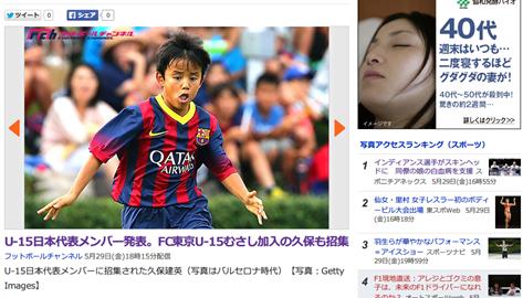 U-15日本代表、FC東京むさしの久保建英も招集