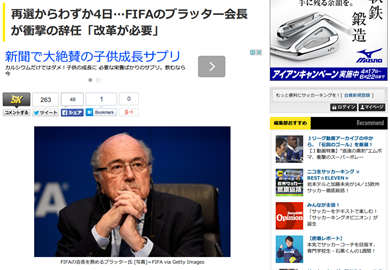 FIFAブラッター会長が辞任を表明!!再選からわずか4日