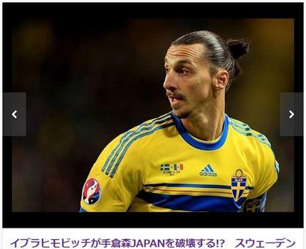 """""""神""""イブラヒモビッチが日本代表に立ちはだかる!?スウェーデンがリオ五輪で招集へ"""