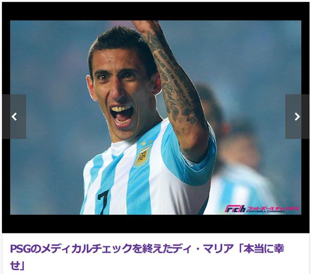 ディ・マリア、PSGのメディカルチェックを終える「本当に幸せ」