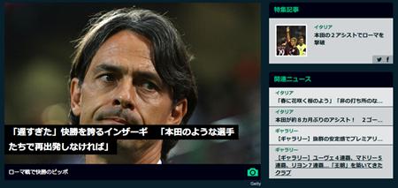 インザーギも本田を称賛「彼は手本となるべき存在。1日9時間も練習し結果を出した」
