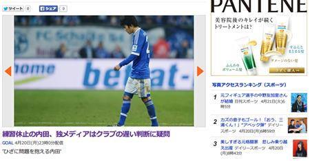 内田の練習休止、シャルケの遅い判断に独メディアが批判!!