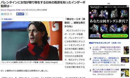 インザーギ「みんな、日本へバレンタインのチョコ貰いに行こうぜ」