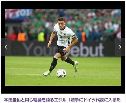 エジルも本田と同じ見解「ドイツ代表に入りたければプレミアリーグに行くべき」