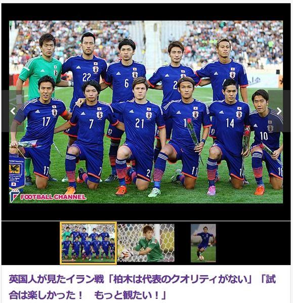 英国人が見た日本vsイラン戦「試合は楽しかった!」「柴崎が良く柏木は代表レベルでない」