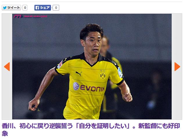 香川への監督の要求「もっとボールを受けてピッチでスキルを発揮しろ」