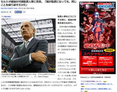 セルジオ越後「ハリルホジッチは大した指揮官ではない」日本代表監督人事に苦言