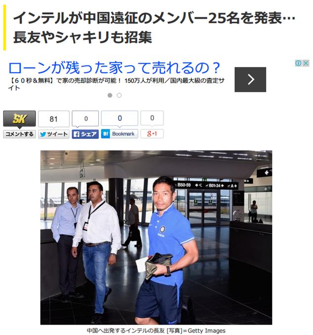 長友も招集 インテルが中国遠征メンバー25名を発表