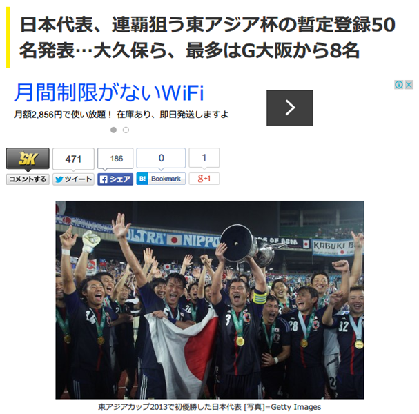 日本代表、東アジア杯の暫定登録50名を発表 G大阪が最多8名