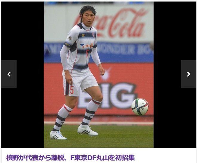 槙野が日本代表を負傷離脱 FC東京DF丸山を初招集