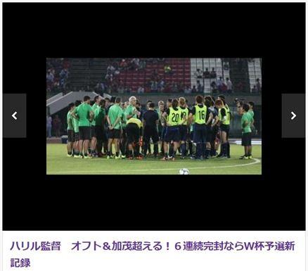 ハリルジャパン、W杯予選6試合連続無失点の新記録達成なるか!?日本代表vsカンボジア代表戦は今夜