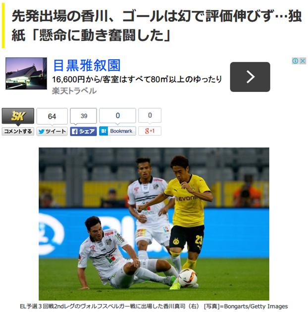 香川、3人抜きゴールは幻になり評価も伸びず 独誌「懸命に動き奮闘」