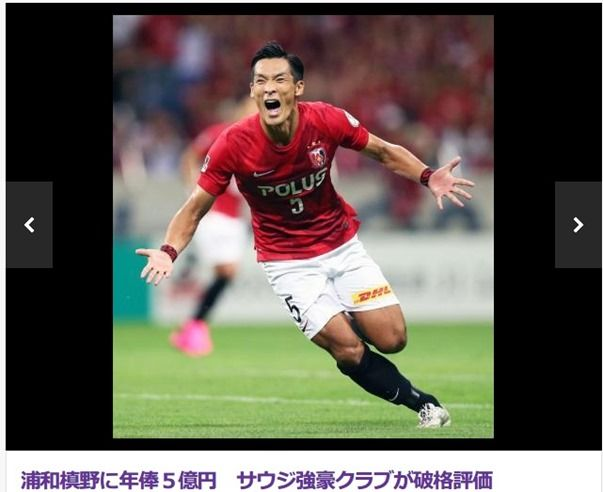 浦和DF槙野智章、年俸5億円でサウジのアル・ナスルが獲得オファーか??