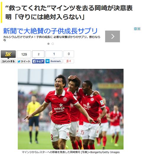 岡崎慎司「守りには絶対にはいらない」レスター移籍とマインツについて感謝を語る