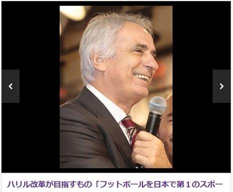 ハリル「サッカーを日本の第1スポーツにしたい」子どもたちに熱血指導