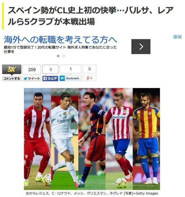 リーガ勢、CL史上初の5クラブが本戦出場の快挙!バレンシアが進出