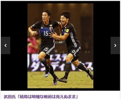 武田修宏「シンガポール戦は明確な戦術が見えなかった」日本代表W杯アジア2次予選