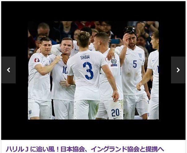 日本サッカー協会、イングランド協会と提携!代表戦も
