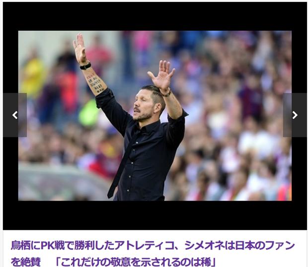 アトレティコ監督シメオネ、日本のファンに敬意に感動!!鳥栖に敬意も