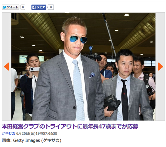 本田のクラブのトライアウト、世界中から251人の応募 一次審査通過した人も