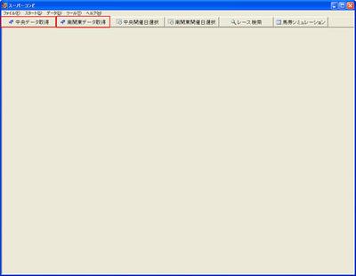 menu_data_import