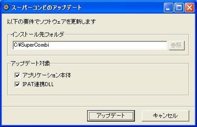 sc_update